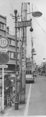 杉並区にある、東京で最も古い火災報知機。全国のトップを切って都内に報知機がお目見えしたのは大正9年。日本橋三越デパート前に設置されたのが最初だった。戦後は、電話事情の悪い時代の「花形」として活躍した=1974年3月
