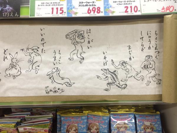 北大ショップの北部購買店に登場した「鳥獣戯画」