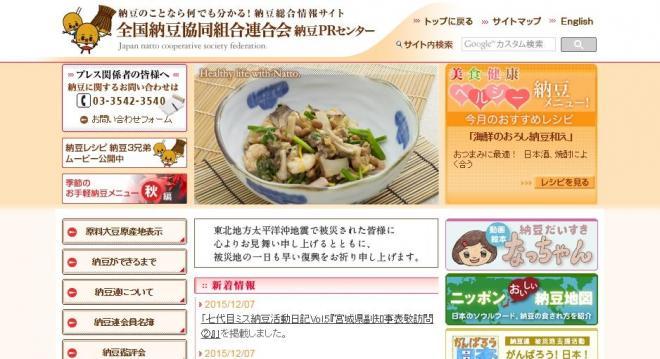 納豆連のホームページ