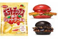 湖池屋が年末にぶっ込んできた「苺のショートケーキ味」ポテチ(左)と、バーガーキングの「AKA SAMURAI CHICKEN」と「KURO SHOGUN」