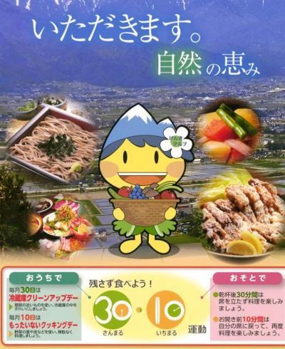 「30・10運動」を進めている長野県松本市のポスター