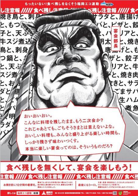福岡市が制作した「食べ残しゼロ」を訴えるポスター