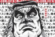 ムキムキの「宴会部長」がすごみをきかせる福岡市のポスター