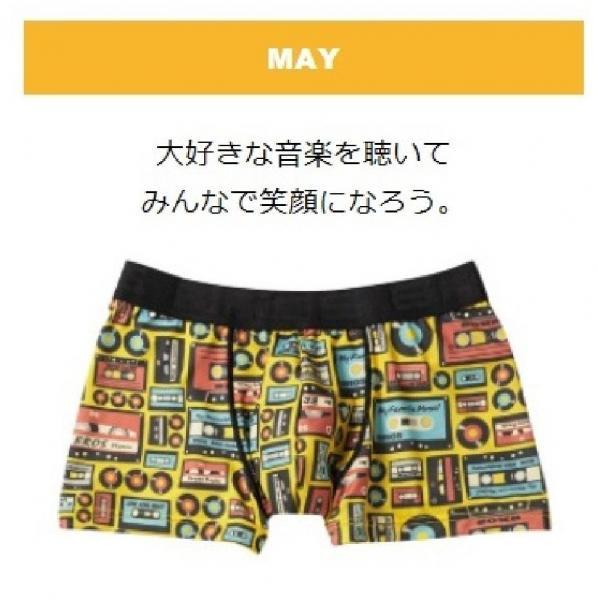 ワコールの「誕生パンツ」