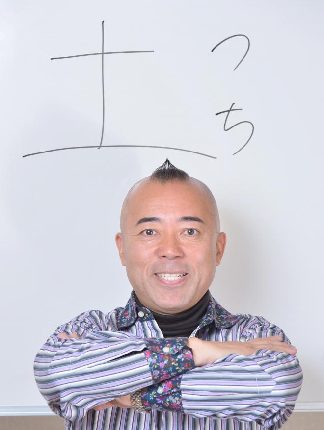 「土」のポーズをとるゴルゴ松本さん