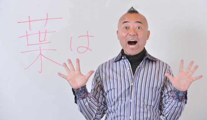 「葉」のポーズをとるゴルゴ松本さん