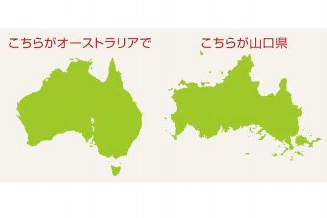 山口と豪州「似ている」と話題に。地図で見ると……
