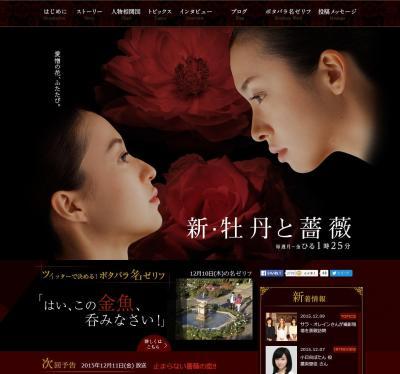 「新・牡丹と薔薇」の公式サイト。期待を裏切らない独特の世界観が話題になっている