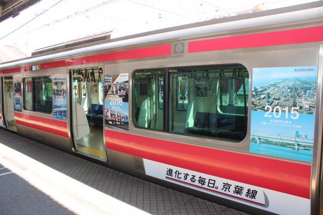 「京葉ベイサイドラインプロジェクト」のラッピング車両