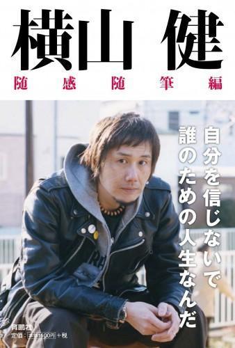 書籍『横山 健 随感随筆編』