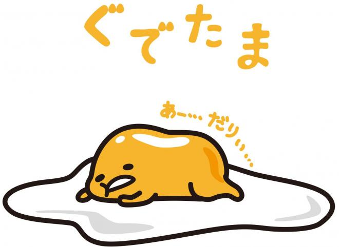 ぐでたま (C)2013,2015 SANRIO CO.,LTD.