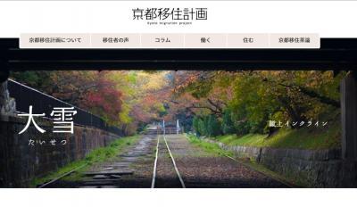 「京都移住計画」のサイト。移住者の「声」を多数紹介している