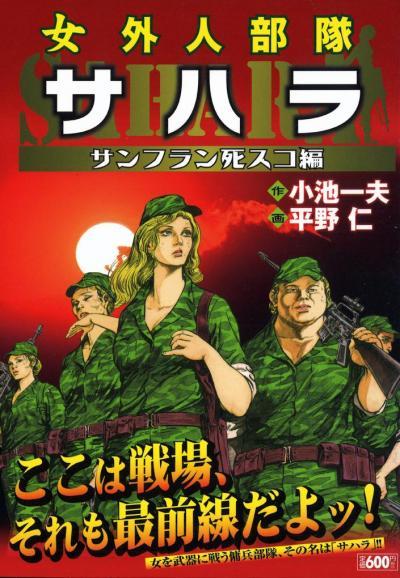小池一夫さん原作、平野仁さん作画の「サハラ 女外人部隊」