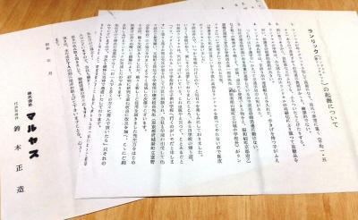故・鈴木正造さんによって書かれた「ランリック(ランドセル兼リュックサック)の起源について」
