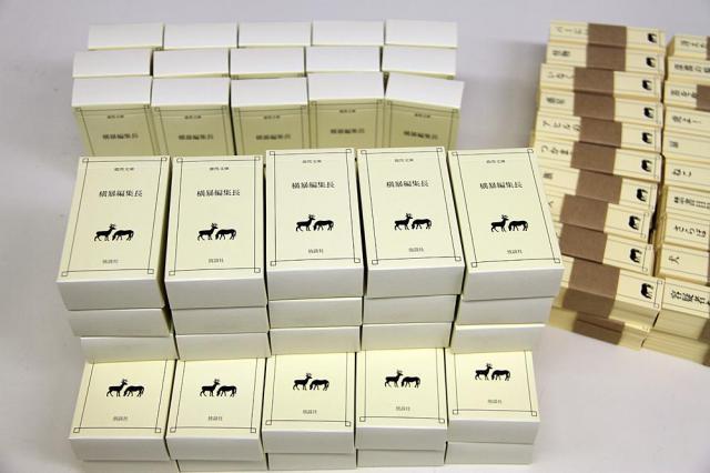 「横暴編集長」の箱は、文庫本を思わせるデザイン。表には「鹿馬文庫」と「放談社」の字