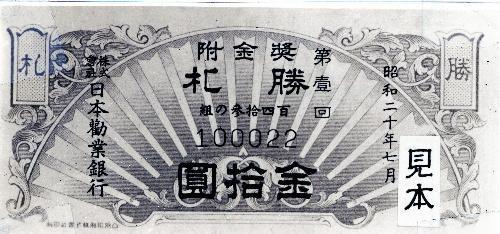 1945年7月16日から発行された戦費調達のためのくじ、第1回「勝札」。敗戦日が抽選日で、第2回が出ることはなかった