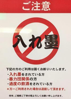 温浴施設の注意書き。「入れ墨」のすぐ下に「暴力団関係者」と記載されている