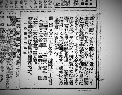 1945年8月11日の朝日新聞に掲載された「勝札」の新聞広告