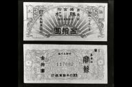 1945年7月16日に発売された「勝札」(上)と、同年10月29日に発売された戦後第1回宝くじ