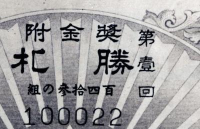 「勝札」に印刷された「第壹回」の文字。しかし2回が発行されることはなかった