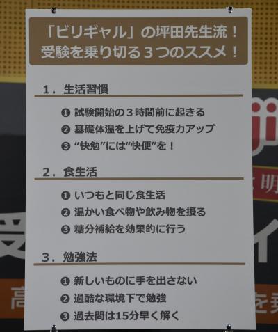 坪田信貴さんが伝授する受験を乗り切る3つのススメ=丹治翔撮影