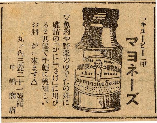 1925年の新聞広告