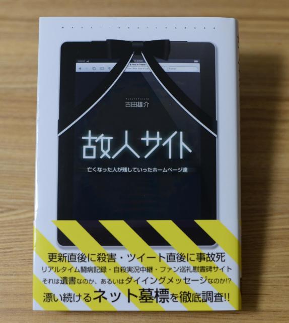 12月に社会評論社から出版された「故人サイト」(1700円+税)