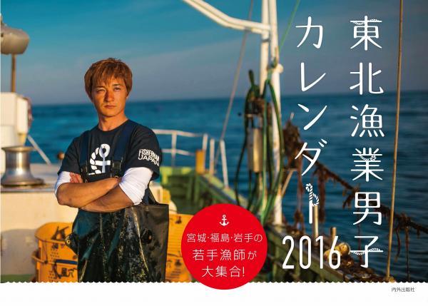 「東北漁業男子カレンダー」の表紙