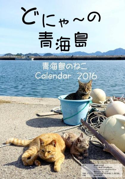 モデルは島のネコたち。長門・青海島PRのカレンダー