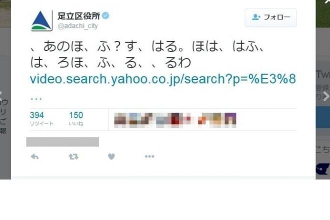 意味不明の文言が投稿された足立区の公式ツイッター