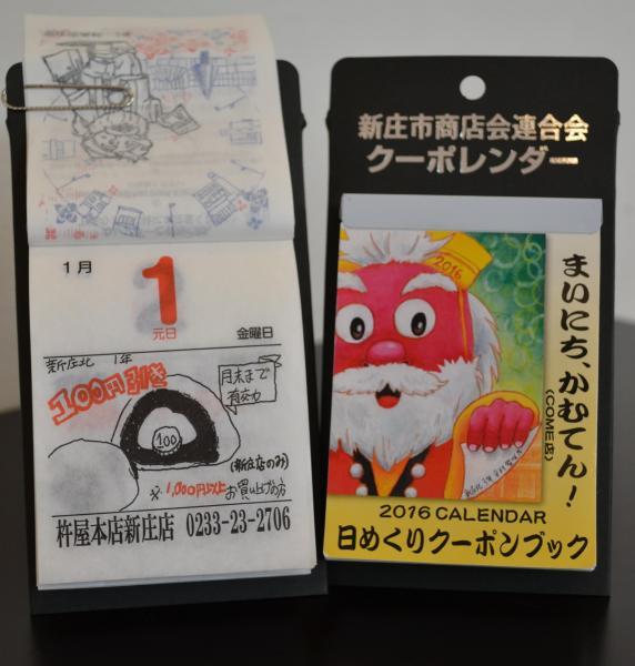 山形県の新庄市商店会連合会が企画した特典満載カレンダー。めくればクーポン券