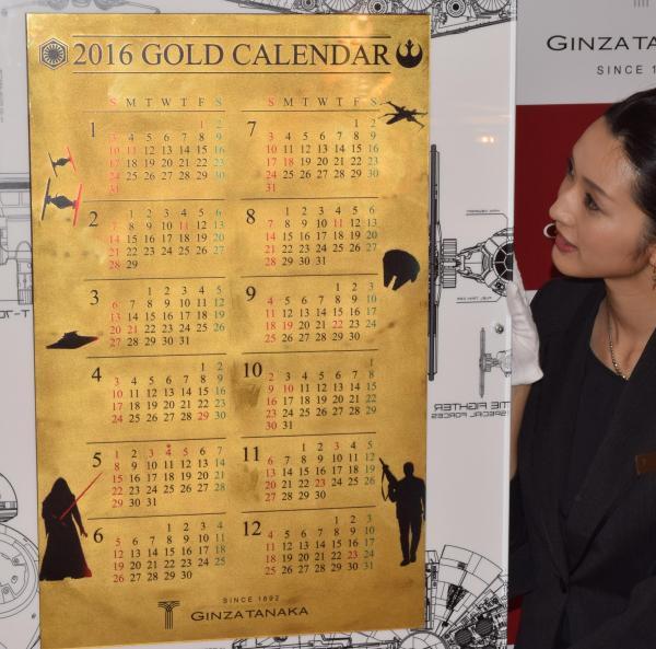 スター・ウォーズのキャラクターが描かれた純金製のカレンダー。値段は1億円