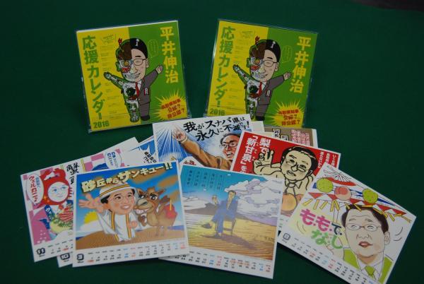 鳥取県の平井知事のだじゃれカレンダー