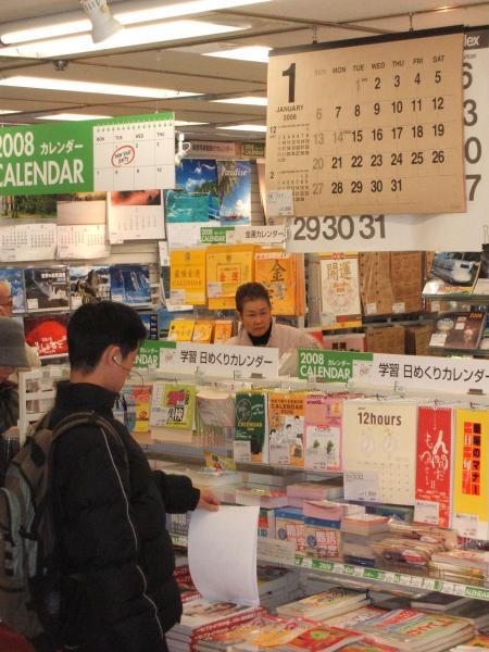 約1500種のカレンダーが並ぶ売り場。ボードゲームになるものや旧暦も=2007年