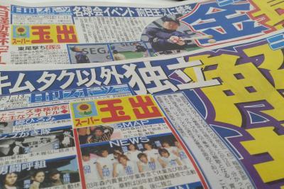 SMAP「解散」報道前日の1月12日(上)も日刊スポーツ(大阪本社発行)に掲載されていたスーパー玉出の広告