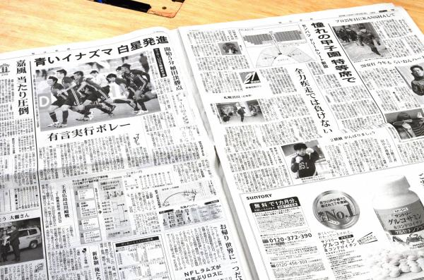 「SMAP愛に溢れている」として話題になった毎日新聞のスポーツ面