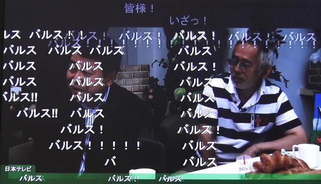 前回の「天空の城ラピュタ」放映時、同時中継した動画サイト「ニコニコ生放送」でも一斉に「バルス」の書き込みがされた=2013年8月2日、瀬戸口翼撮影