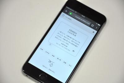 スマホに最適化されたデザイン。毎日、松浦弥太郎さんの「あいさつ」が配信されている
