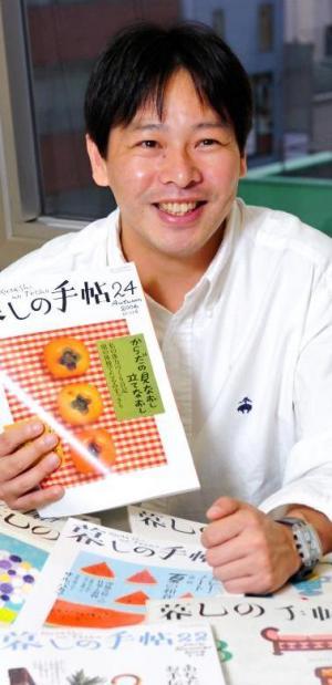 「暮しの手帖」編集長時代の松浦弥太郎さん=2006年10月24日