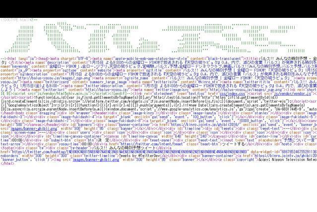 特設サイト「バルス!!みんなの時刻予想」のソースコードに書かれた「バルス!!」の文字