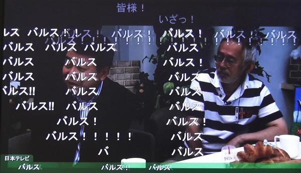 「ラピュタ」と同時中継した動画サイト「ニコニコ生放送」でも一斉に「バルス」の書き込み=2013年8月2日、瀬戸口翼撮影