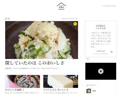 「くらしのきほん」PC版のサイト。統一感のあるデザインが特徴