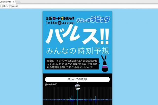 特設サイト「バルス!!みんなの時刻予想」の画面キャプチャ。ソースを表示させると、巨大な「バルス!!」の文字があらわれる
