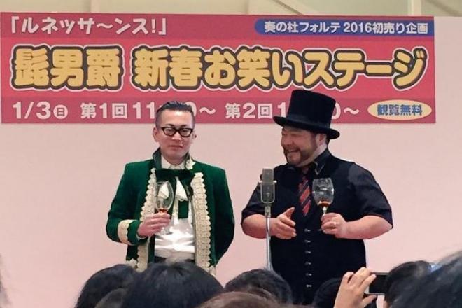 「新春お笑いステージ」でギャグを披露する髭男爵