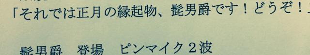 台本に書かれた「正月の縁起物、髭男爵です!どうぞ!」の文字
