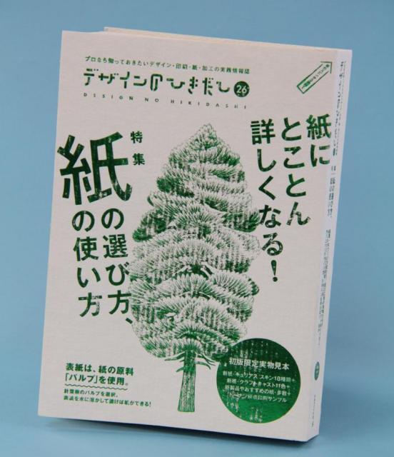 津田淳子さんが編集長をつとめる「デザインのひきだし」(グラフィック社)。26号の特集はずばり「紙」。今回の「本文用紙占い」で津田さんが受賞予想した紙の実物見本も