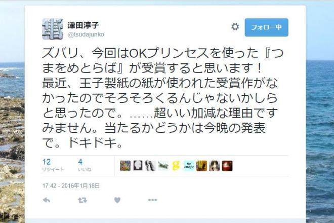 前回の芥川賞・直木賞に続き、見事に「紙」から直木賞を的中させた、津田淳子さんのツイート