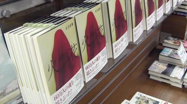 又吉直樹さんの第153回芥川賞受賞で、書店の売り場には小説「火花」が大量に追加された=2015年7月16日、東京・新宿の紀伊國屋書店