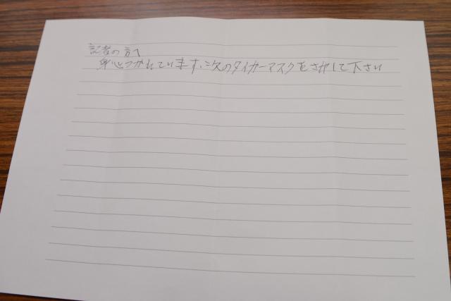 「次のタイガーマスクをさがして下さい」などと書かれた手紙=2015年1月15日、長谷川健撮影
