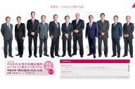 「かながわ女性の活躍応援団」サイトのトップ写真。神奈川県ゆかりの企業トップが並ぶが男性が条件となっている